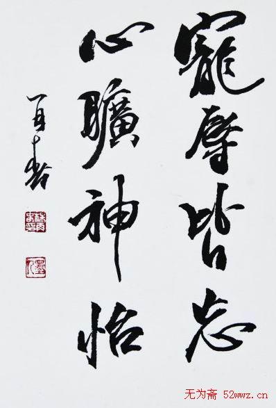 杨再春毛笔书法欣赏 第5页 毛笔书法 书法欣赏图片