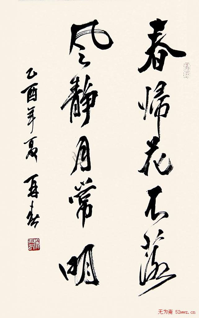 杨再春毛笔书法欣赏 第6页 毛笔书法 书法欣赏