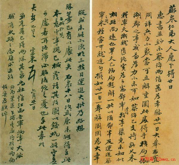 左宗棠书札手迹欣赏
