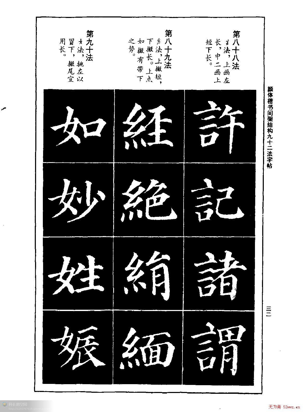 颜体楷书间架结构九十二法字帖.pdf