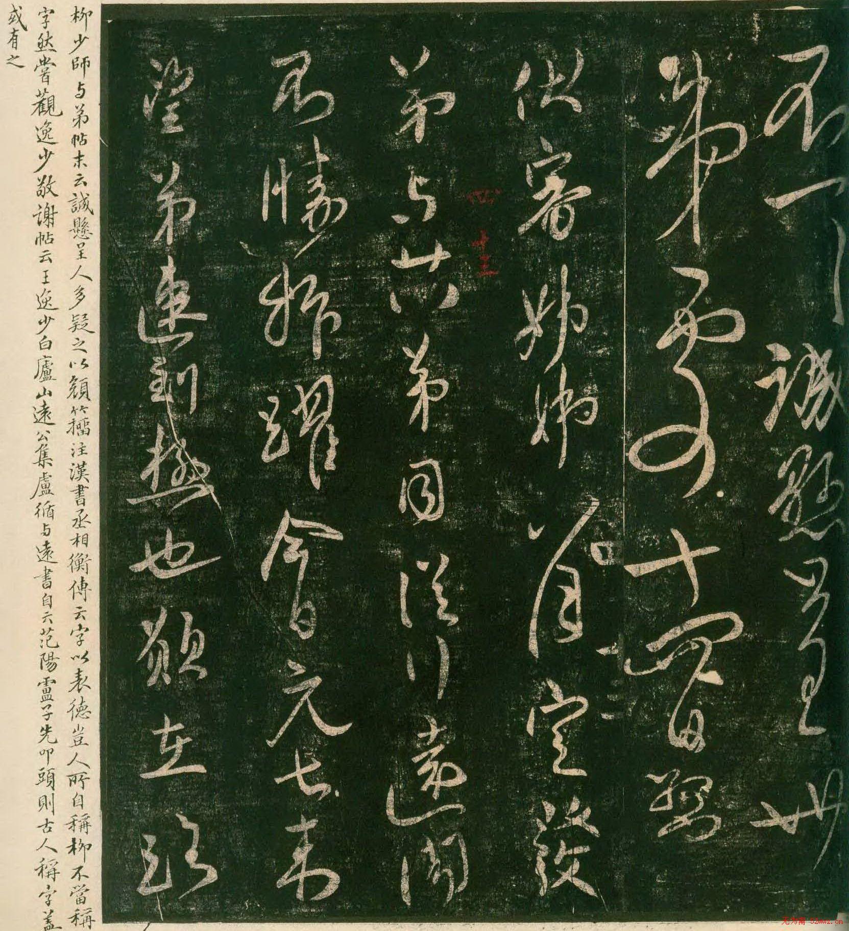 淳化阁帖安思远藏本第04卷.pdf