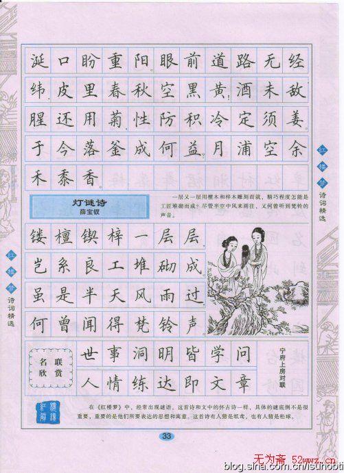 中国梦硬笔书法内容>::核心价值观与中国梦::中国梦