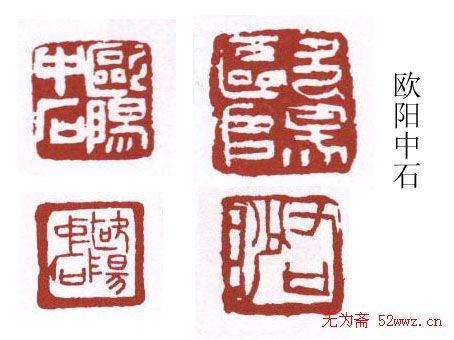 书画名家篆刻印章欣赏