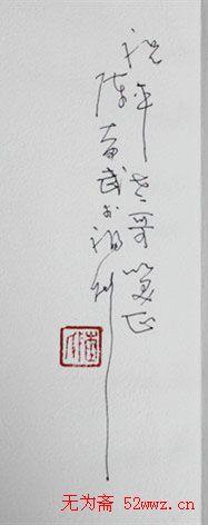 陈奋武硬笔书法题字欣赏