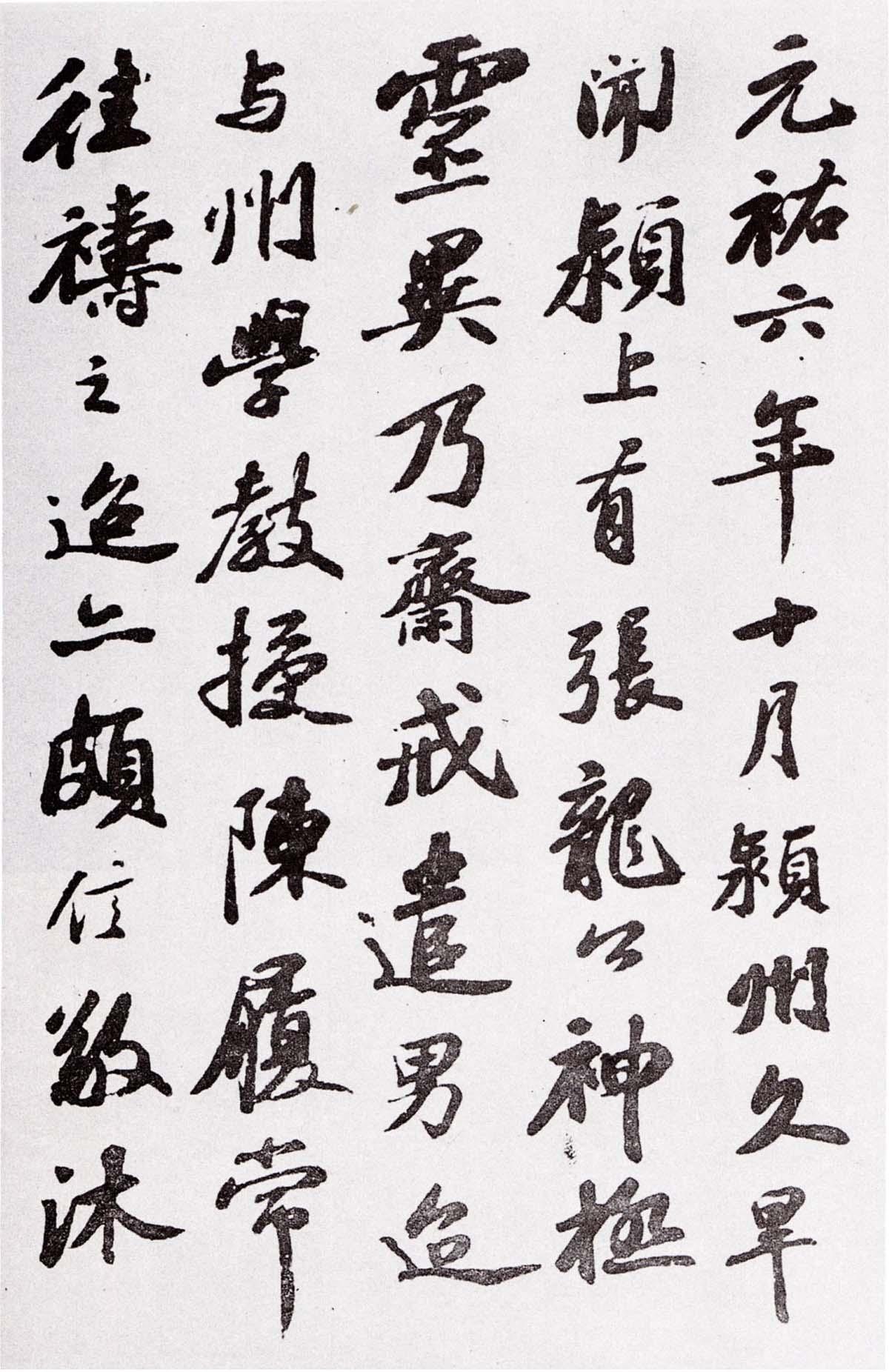 苏轼书法《颖州祈雨诗帖》