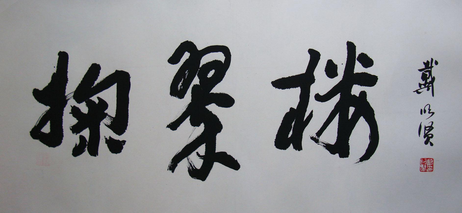 戴明贤书法作品欣赏图片