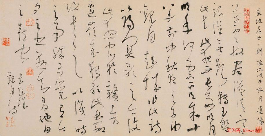 李双阳书法作品欣赏