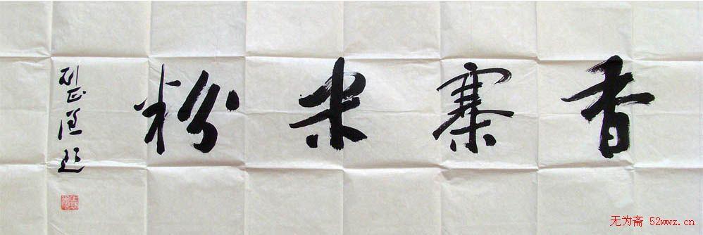 刘正谦书法题字书法作品