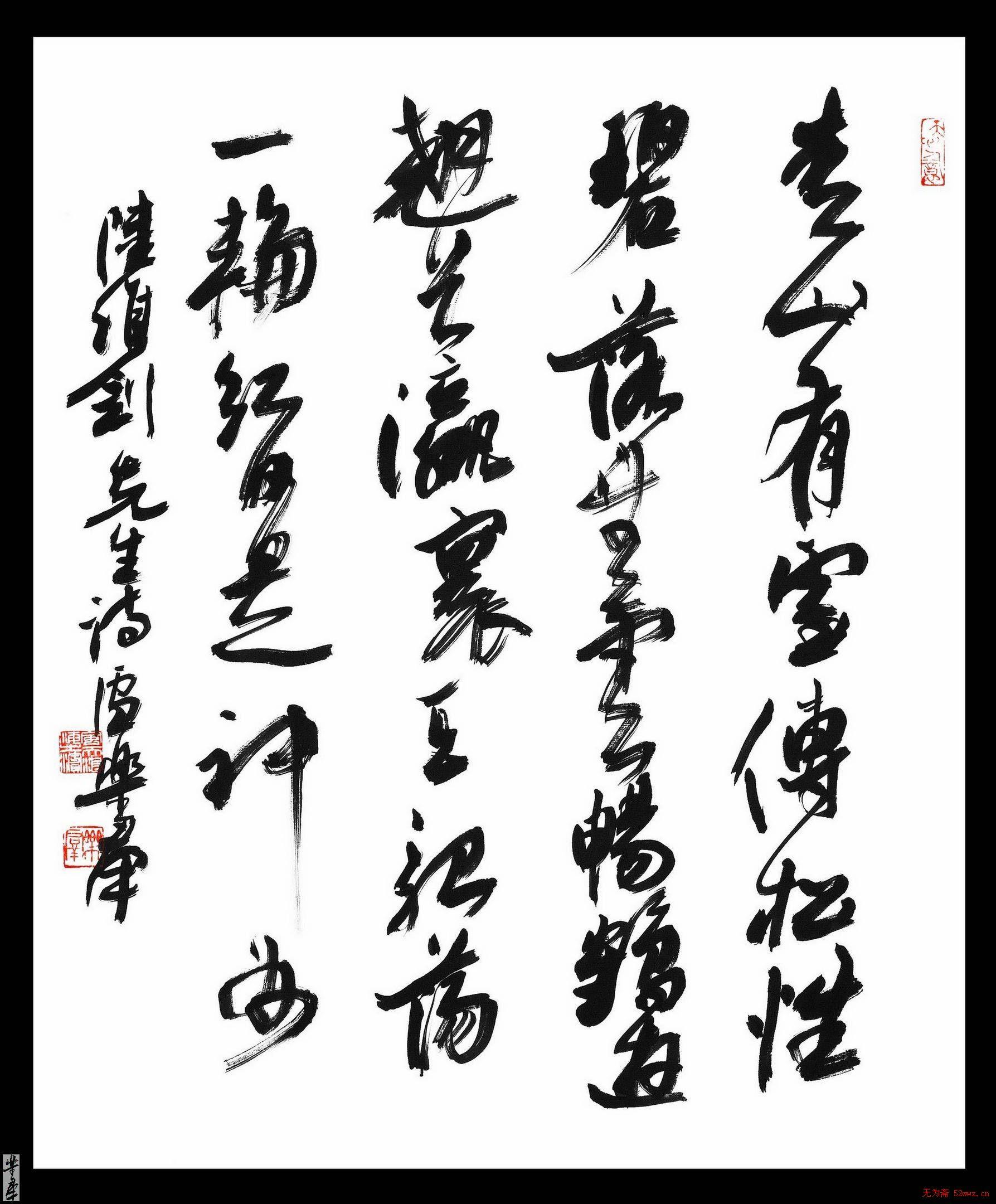 《卢乐群书法艺术》.pdf下载