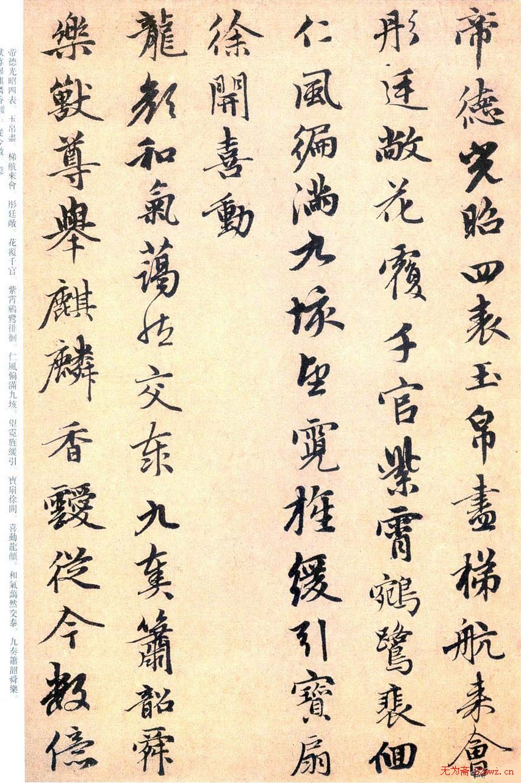 趙孟頫书法欣赏行书《万年欢曲》