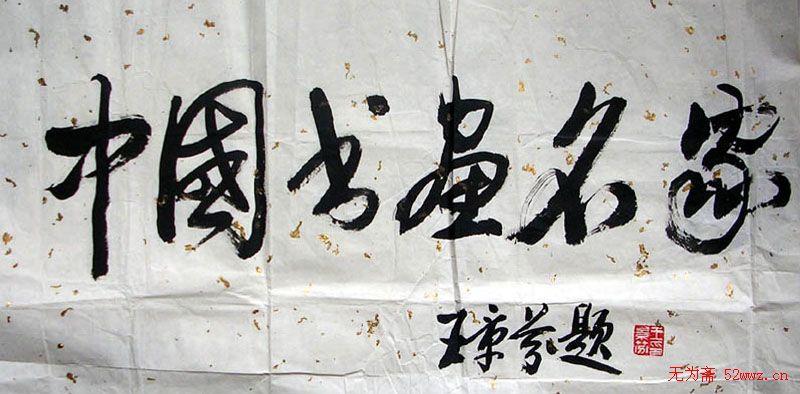 王景芬书法作品欣赏