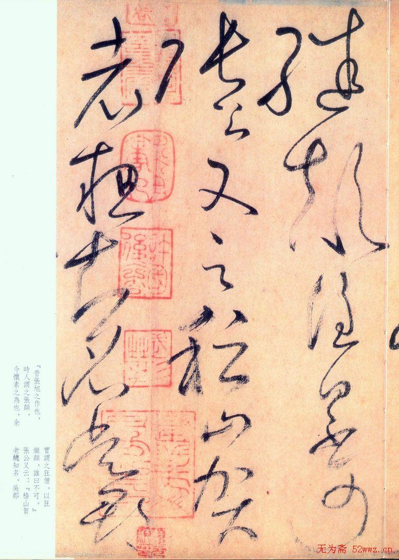 怀素草书《自叙帖》书法图片45p(13)图片
