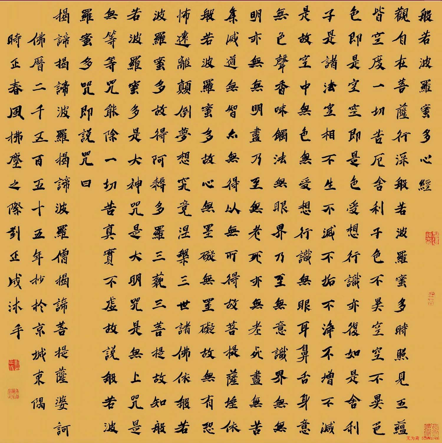 刘正成书法作品《楷书心经》欣赏