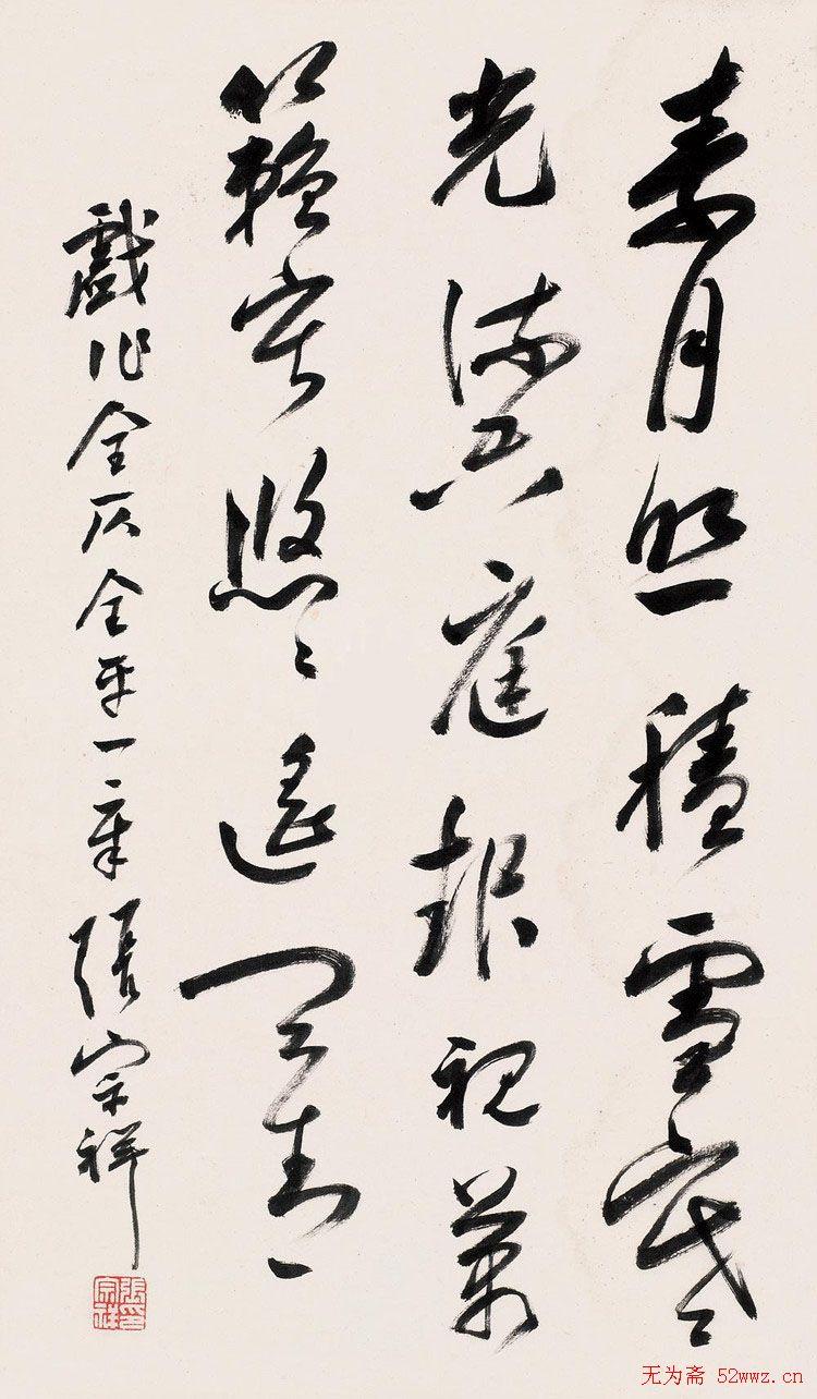 浙江张宗祥书法作品欣赏