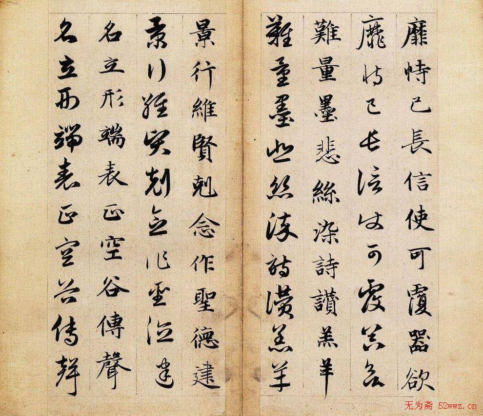 赵孟頫书法作品《真草千字文》(3)