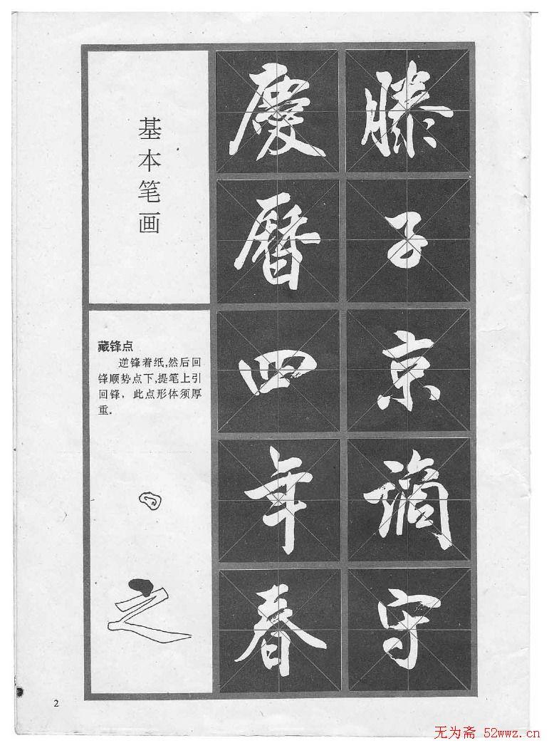 冯志福行书字帖欣赏《岳阳楼记》