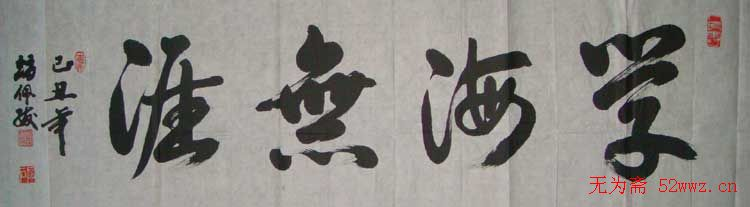 赵佩绂书法作品欣赏