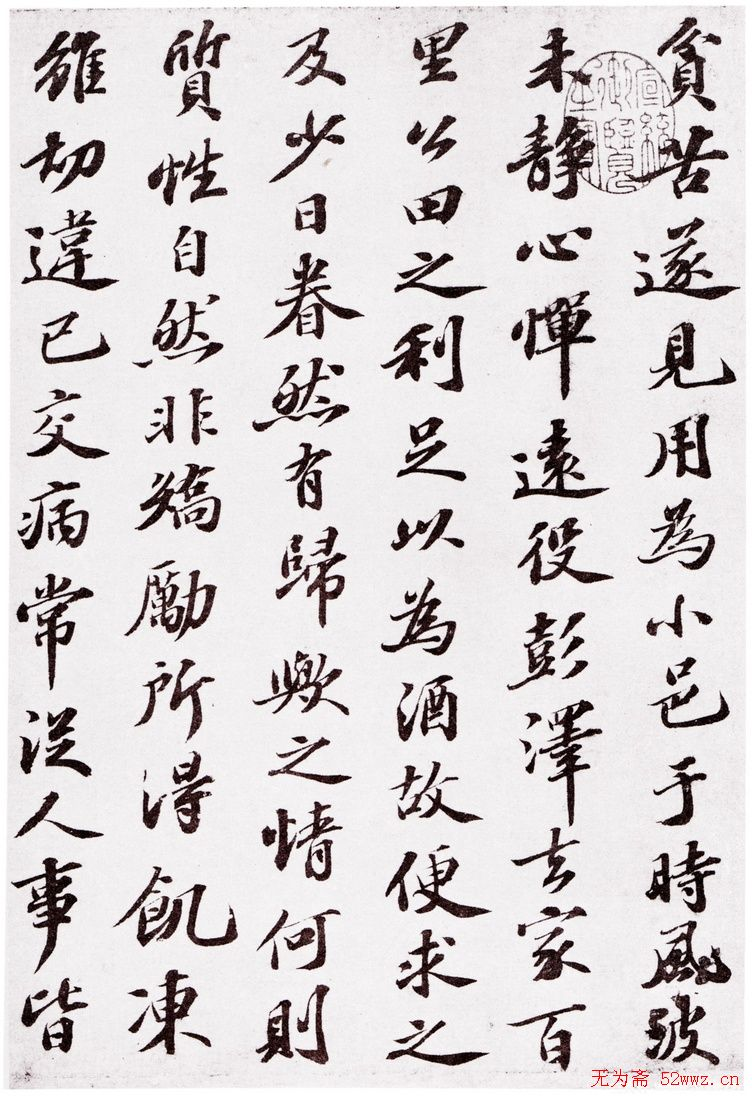 苏轼书法长卷欣赏《归去来兮辞》