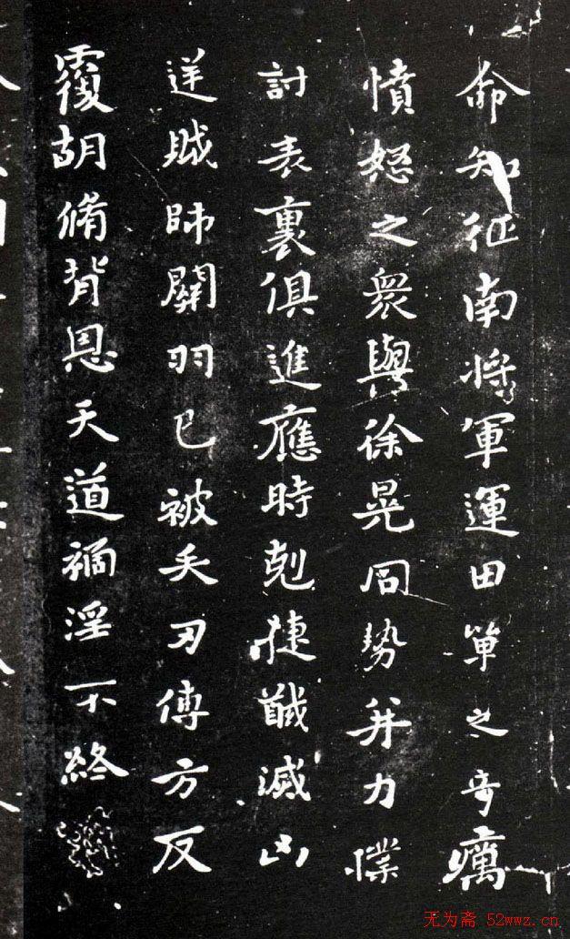 钟繇书法欣赏 贺捷表 碑 第3页 书法碑帖 书法欣赏图片