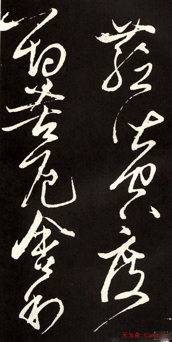 唐代张旭草书欣赏《心经》