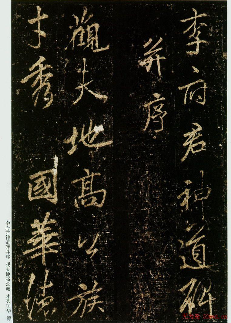 李邕书法欣赏《云麾将军碑》