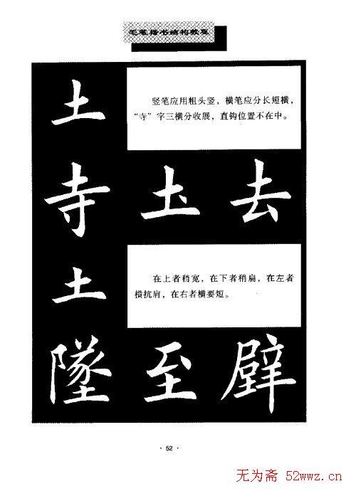 田英章毛笔楷书结构教程.pdf下载