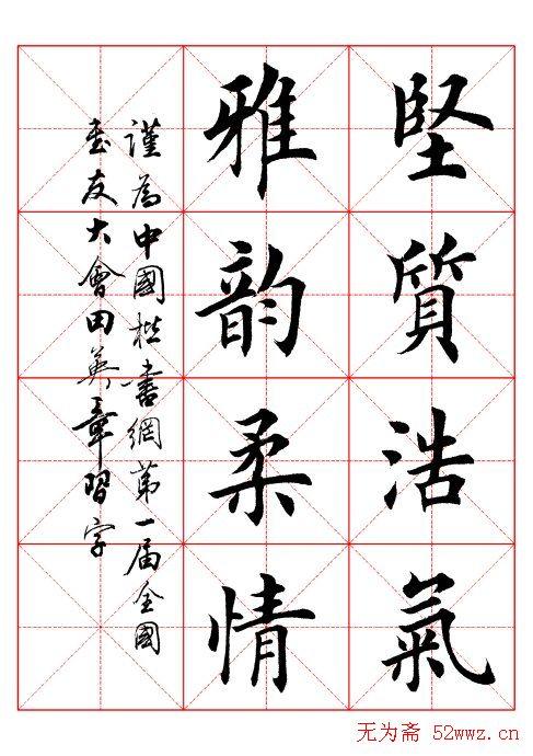 田英章毛笔书法作品欣赏