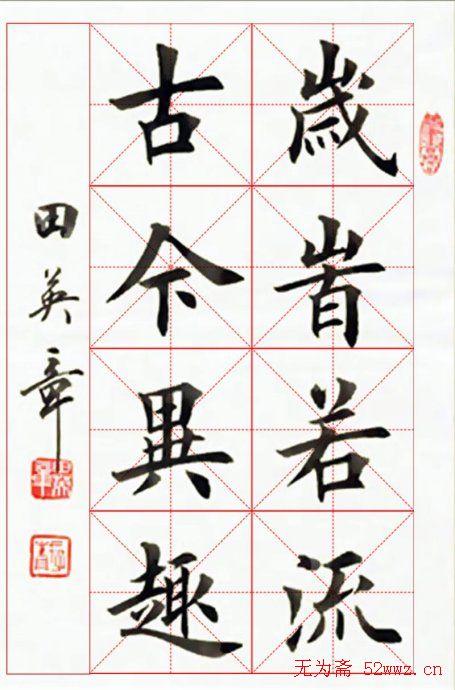 田英章毛笔书法作品欣赏(4)