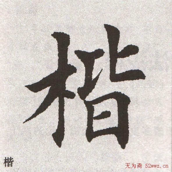 田英章/书法图片79张