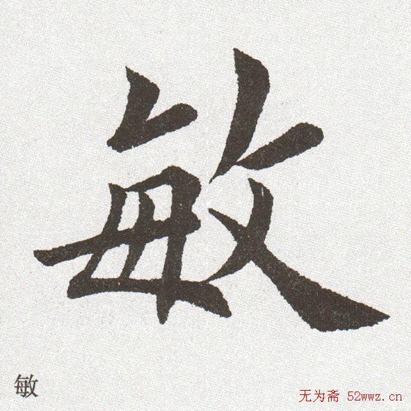 田英章/放大字帖:田英章大楷字范单字版