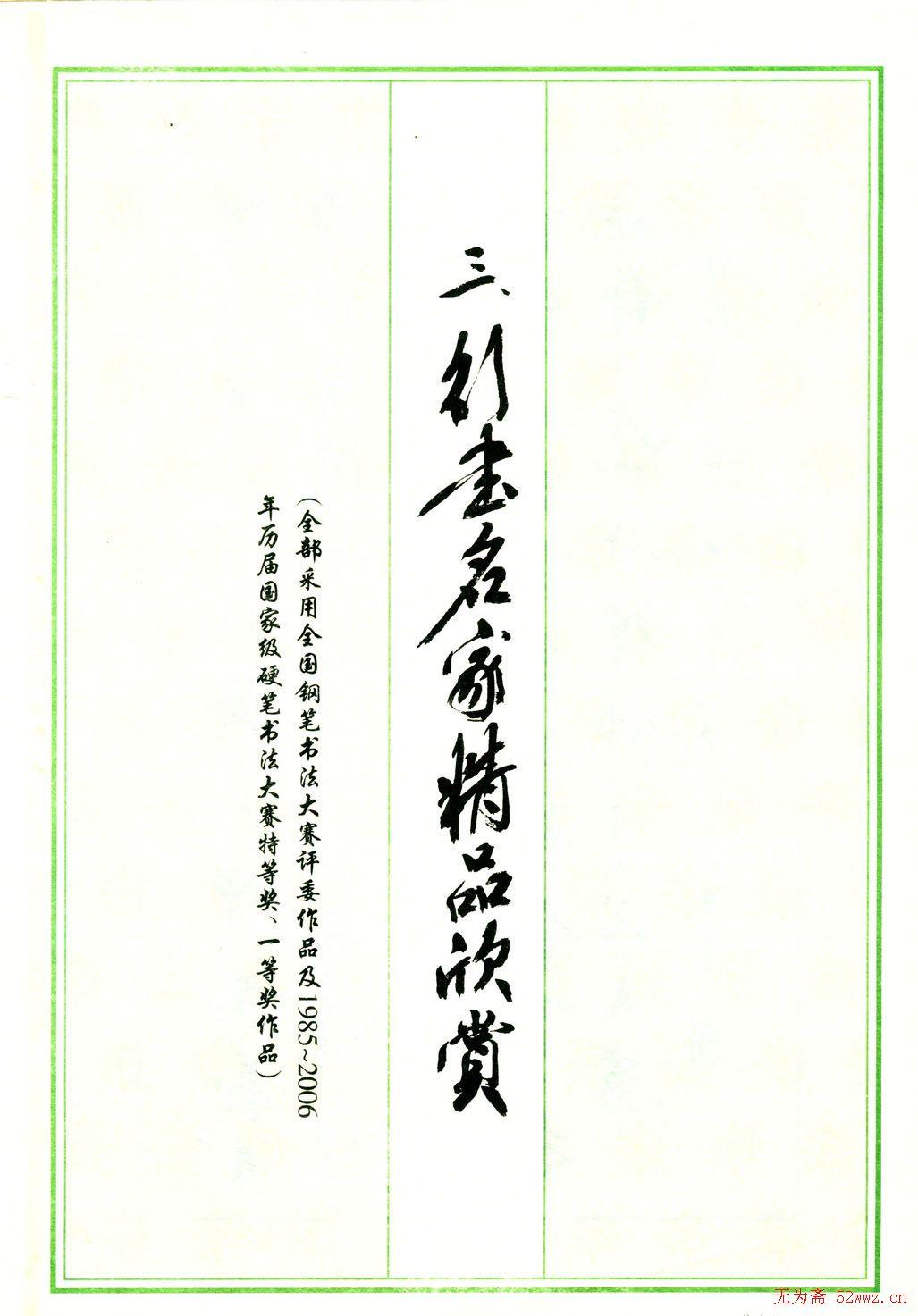 行书名家精品欣赏.pdf