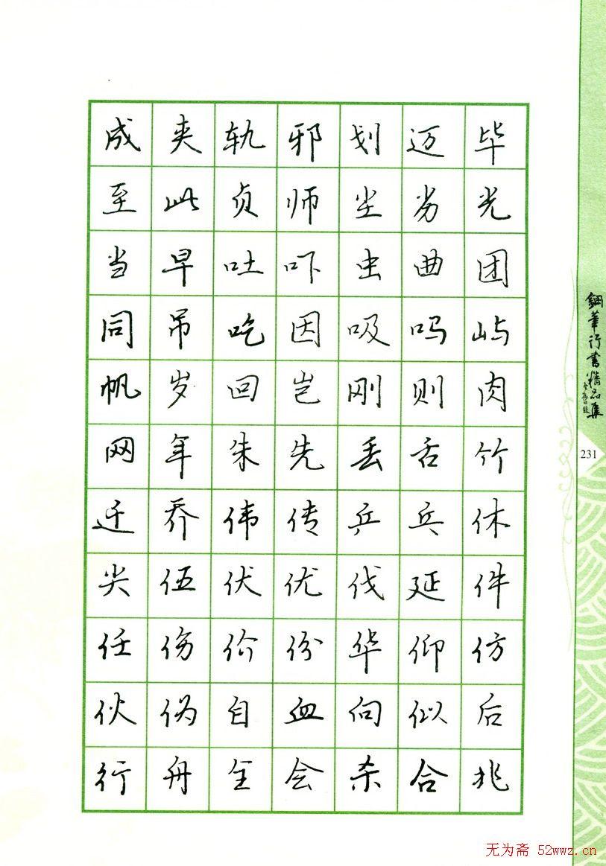 钢笔字帖 常用行书范字2500个 第4页 钢笔字帖 书法欣赏图片