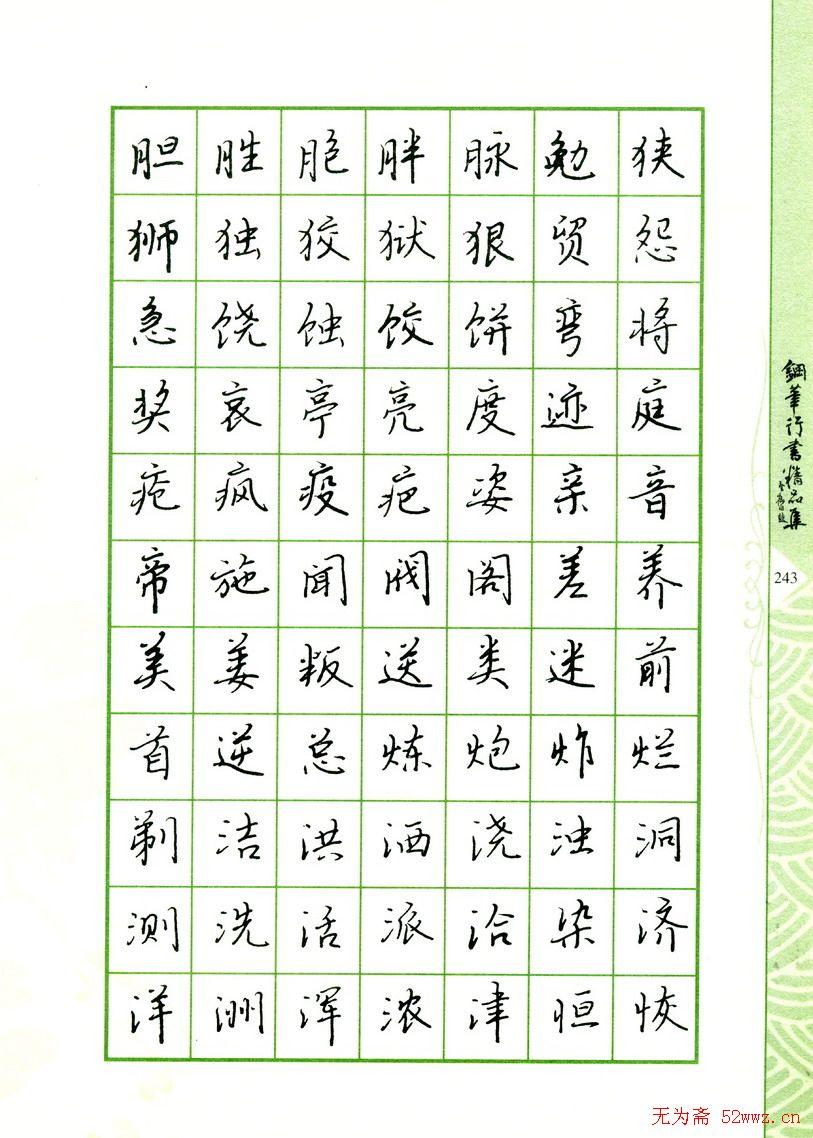 钢笔字帖 常用行书范字2500个 第10页 钢笔字帖 书法欣赏图片