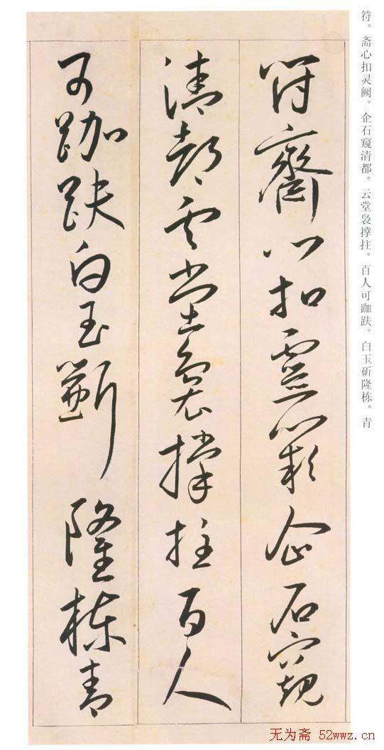 王宠书法《草书自书游包山诗手卷》