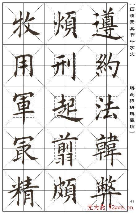 书法欣赏 来源:yac8.com 查看:167650   田蕴章书法字帖楷书高清图片