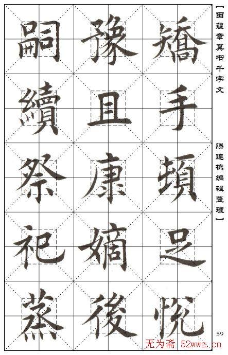 田蕴章楷书书法字帖