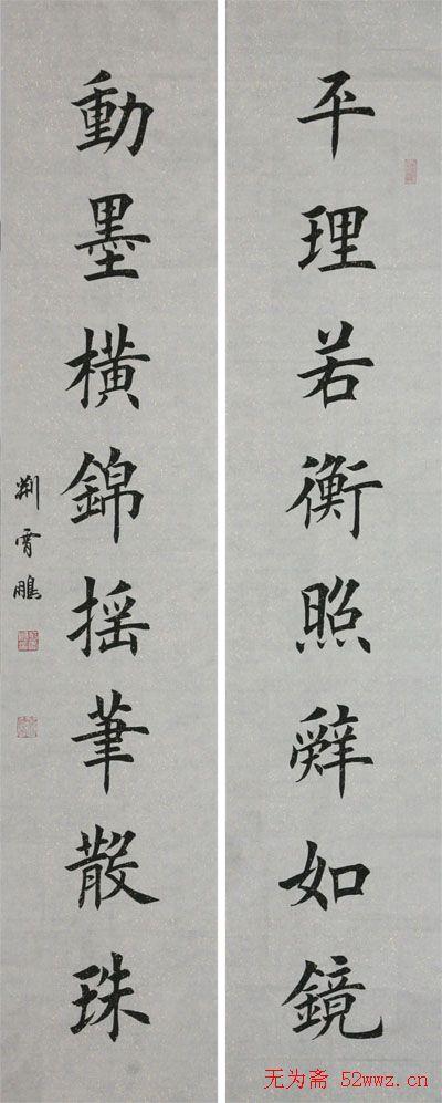 荆霄鹏楷书作品欣赏_毛笔书法