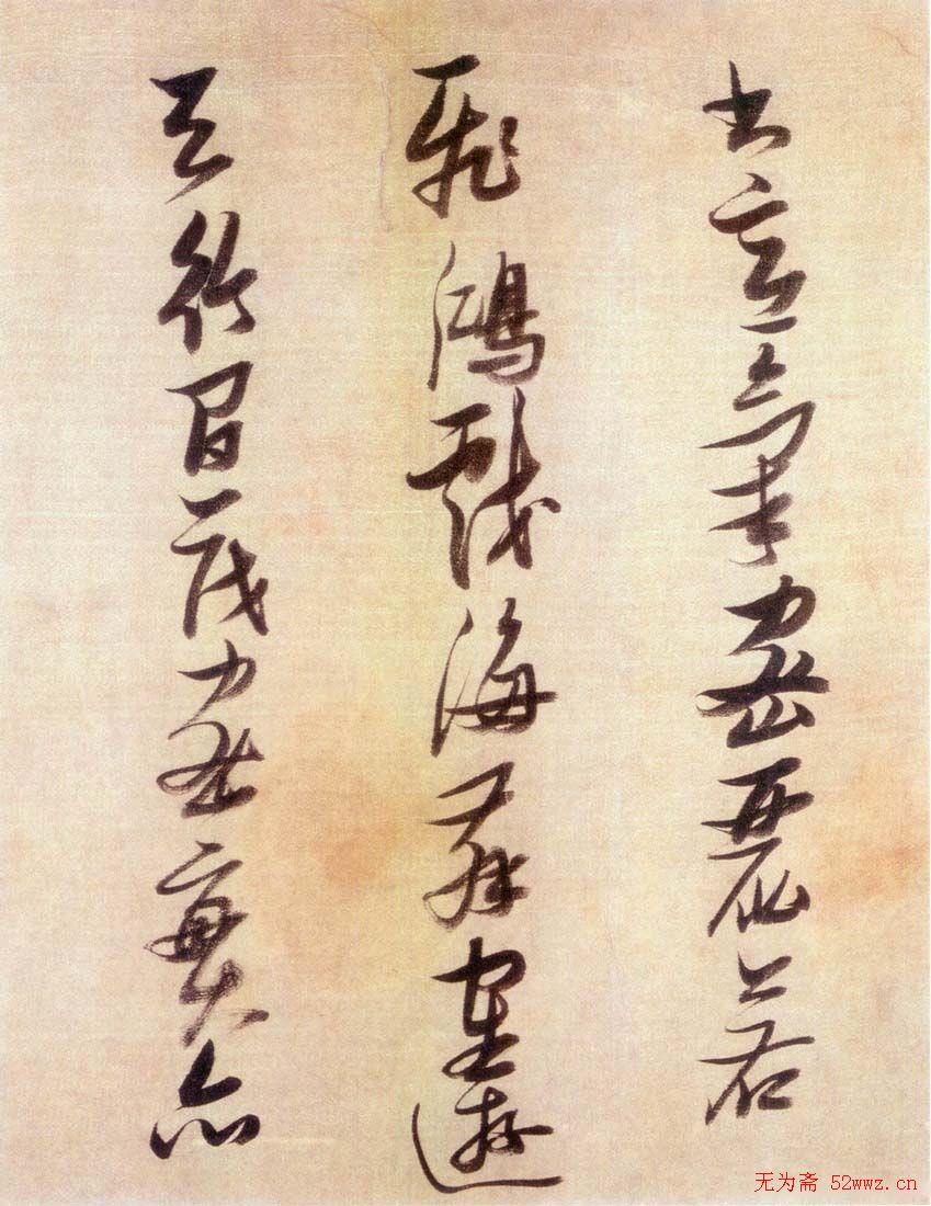 张瑞图行书欣赏《历代名家墨迹论书卷》
