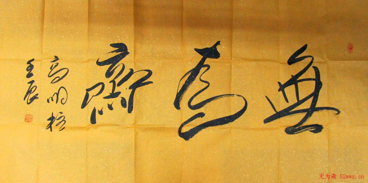 高明柱书法题字欣赏