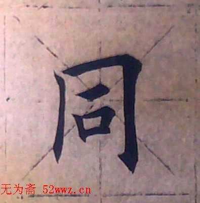 田雪松书法培训班学习笔记