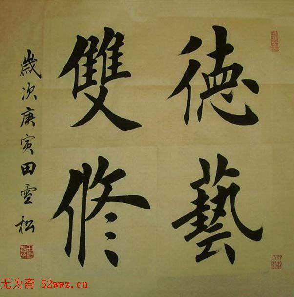 田雪松毛笔书法作品欣赏图片