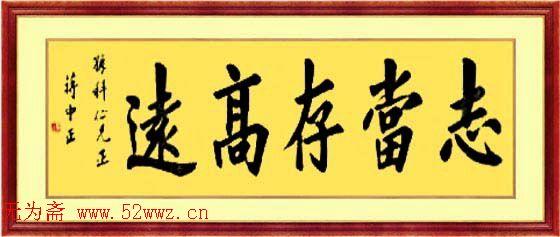蒋中正书法作品欣赏