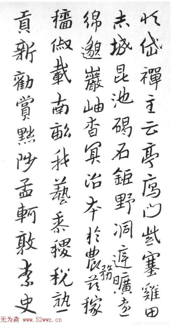 朱耷(八大山人)书法册页《千字文》