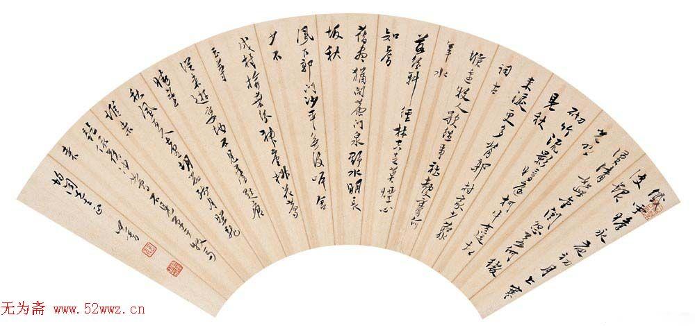 溥儒书法作品欣赏图片