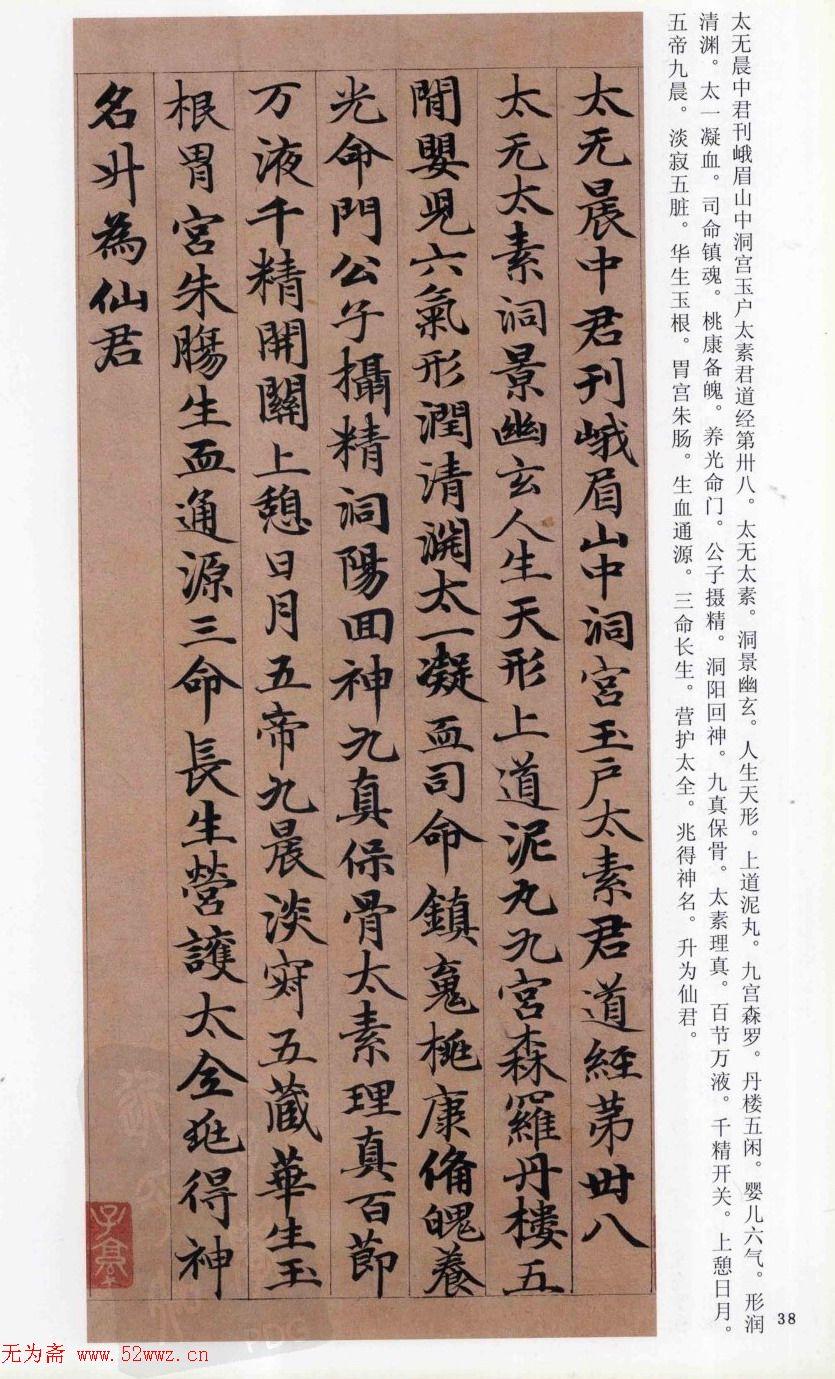 赵孟頫楷书《高上大洞玉经》