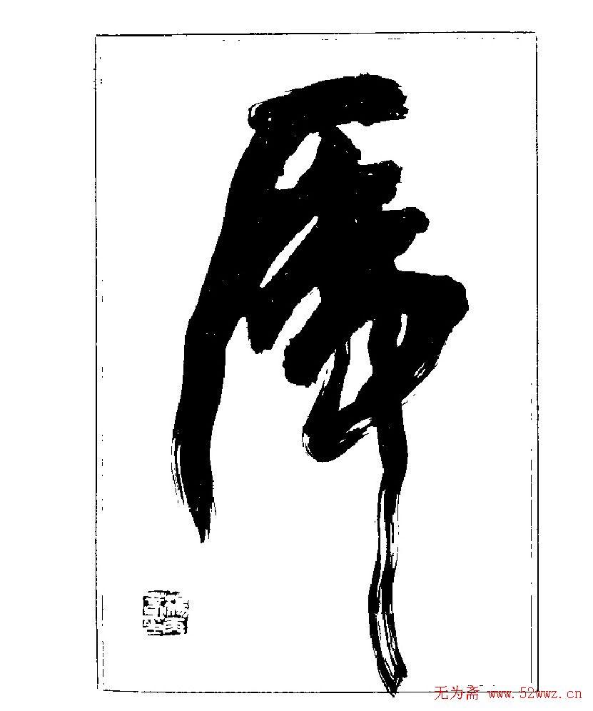 杨再春书法字帖大字版
