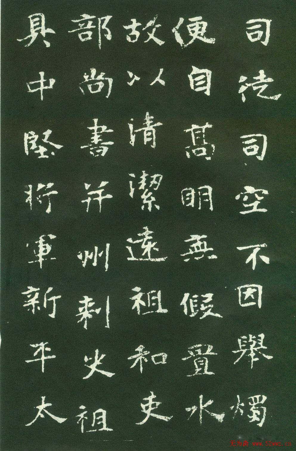 北魏名碑《张黑女墓志》