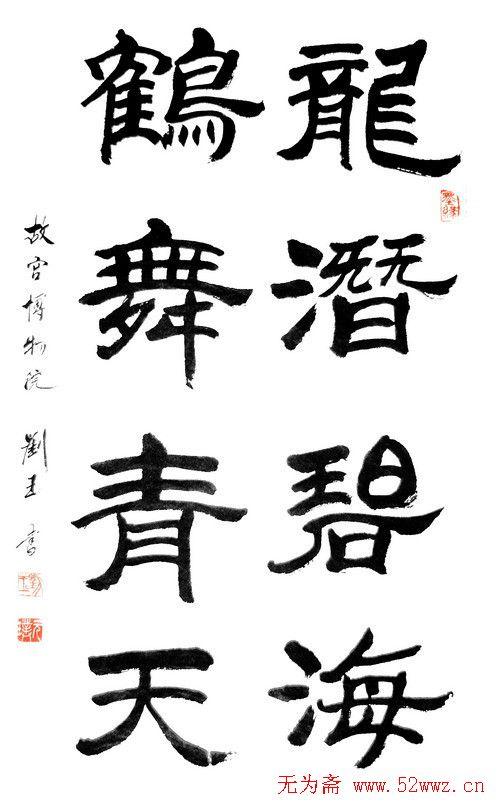 隶书书书法欣赏_刘玉篆书隶书作品欣赏 - 第7页 _毛笔书法_书法欣赏