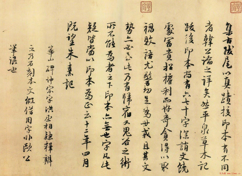 朱熹书法题跋欧阳修《集古录跋》