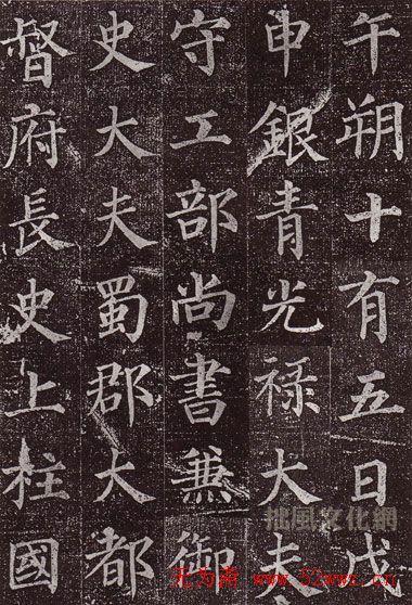 28字古诗毛笔作品_颜真卿最早的书法艺术作品《郭虚已墓志》 - 第4页 _颜柳欧赵 ...